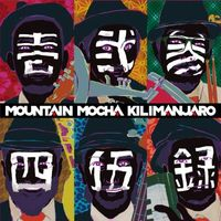 Mountain Mocha Kilimanjaro - 壱弐参四伍録 (Ich Ni San Shi Go Roku)