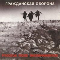 Grazhdanskaya Oborona - Russkoe pole eksperimentov