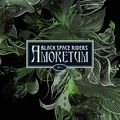 Black Space Riders - Amoretum, Vol. 1.