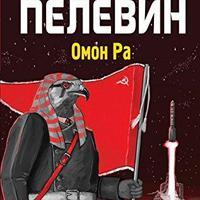 Viktor Pelevin -  Omon Ré – könyvajánló.