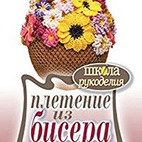 Плетение из бисера (Russian Edition) Books Pdf File