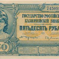 Egy ki nem adott bankjegy a Krímben