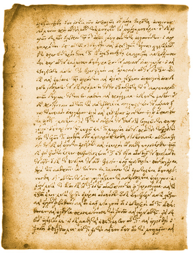 Letter_of_Clement_to_Theodore.jpg
