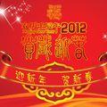 Kína, 2012 - A Sárkány éve, vagy az óvatosságé?
