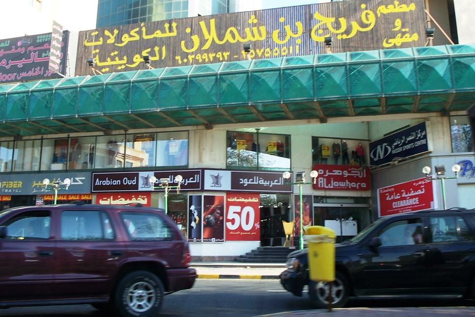 Kuwait079.jpg