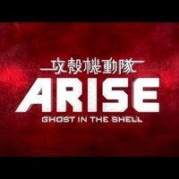 Ghost in the Shell: Arise  - trailer