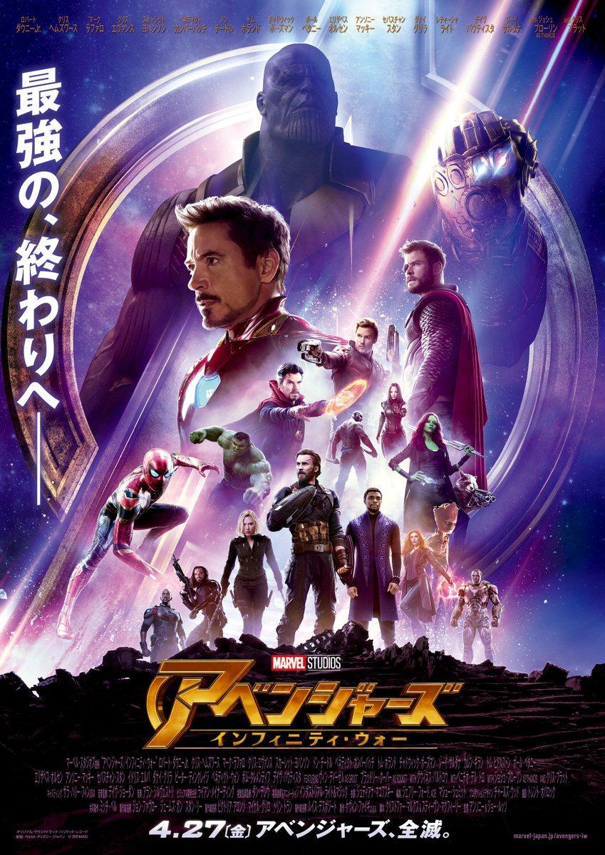 avengers_infinity_war_p08.jpg
