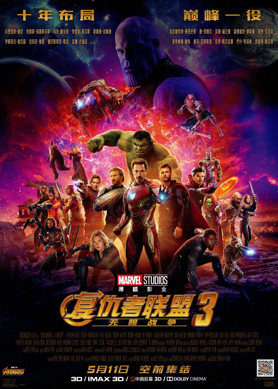 avengers_infinity_war_p09.jpg