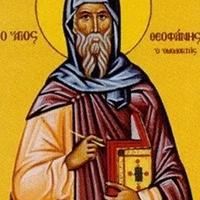 Theophanész Homologétész (Hitvalló)