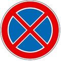 Megállási tilalom a Kapisztrán téren