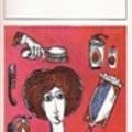 I. Grekova: A hölgyfodrász