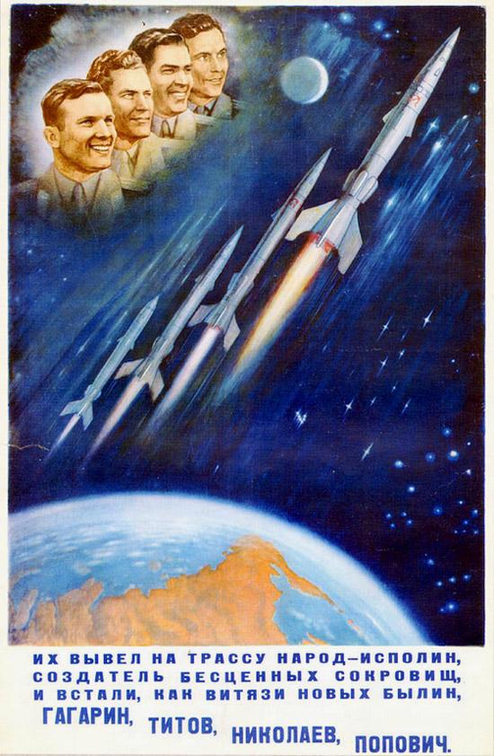 soviet-space-program-propaganda-poster-12.jpg