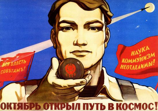 soviet-space-program-propaganda-poster-18-small.jpg