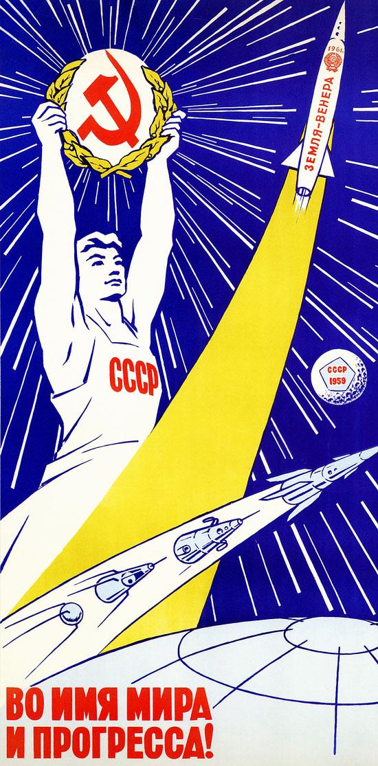 soviet-space-program-propaganda-poster-20-small.jpg