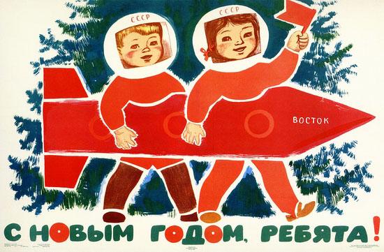 soviet-space-program-propaganda-poster-31-small.jpg