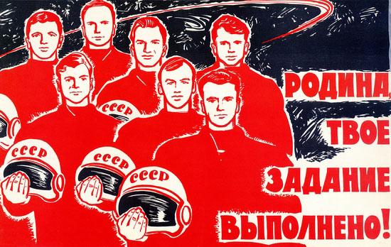 soviet-space-program-propaganda-poster-36-small.jpg
