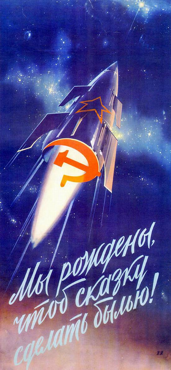 soviet-space-program-propaganda-poster-4.jpg
