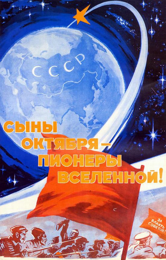 soviet-space-program-propaganda-poster-7.jpg