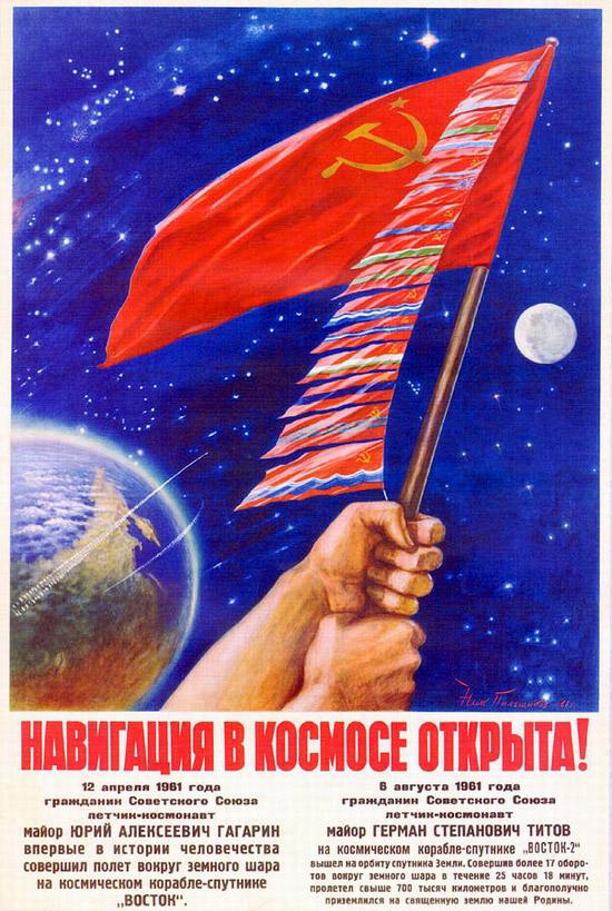soviet-space-program-propaganda-poster-8.jpg