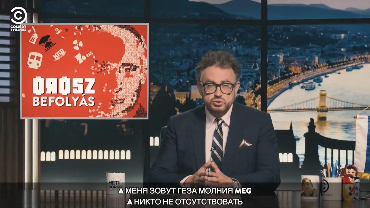 heti_dorges_orosz_befolyas.jpg