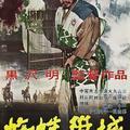 320. Véres trón (蜘蛛巣城) - 1957