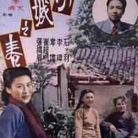 205. Tavasz egy Kisvárosban (小城之春) - 1948