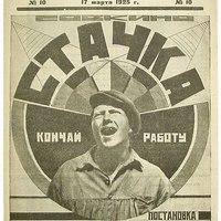 21. Sztrájk (Стачка) - 1924