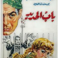 331. Cairo Station - 1958 - (باب الحديد)