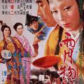266. Ugetsu Története (雨月物語) - 1953