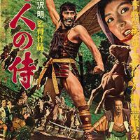 278. A Hét Szamuráj (七人の侍) - 1954