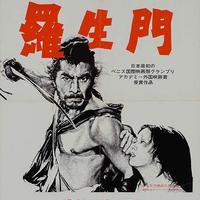 225. A Vihar Kapujában (羅生門) - 1950