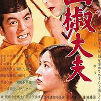 282. Szansó tiszttartó (山椒大夫) - 1954