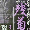 120. Az Utolsó Krizantém Története (残菊物語)