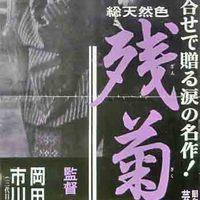 120. Az Utolsó Krizantém Története (残菊物語) - 1939