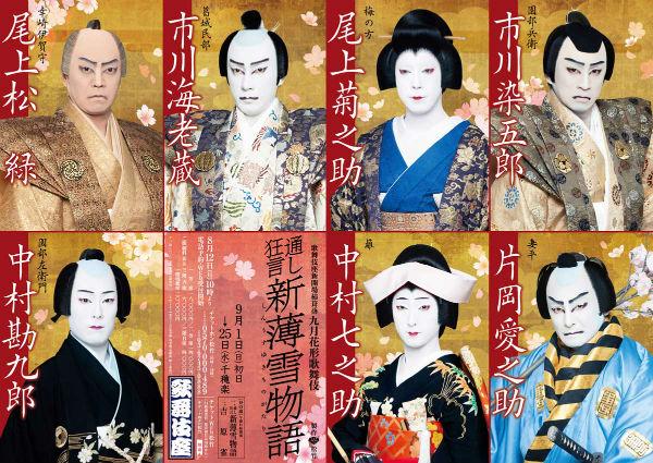 kabukiza-poster_1.jpg