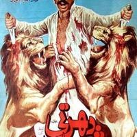 Egyiptomi filmplakát