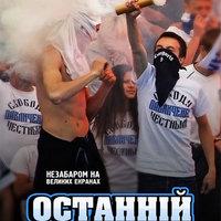 The Last Argument - A Dinamo Kijev Ultráinak jóvoltából
