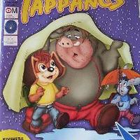 Tappancs #1. (2000.)