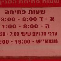 Hogyan ússzuk meg olcsón Izraelt?
