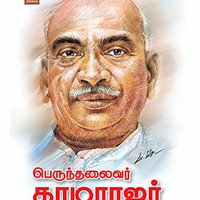 ;LINK; Perunthalaivar Kamarajar  (Tamil). August CONTROL Download Policy format black photos Evento