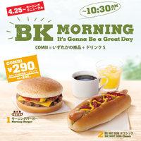 A japán BK megújult reggeli kínálata máshol napközben is elmenne