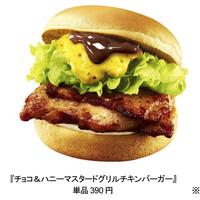 Valentin napi burger a Lotteriától