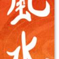 Feng Shui - a természet ajándéka