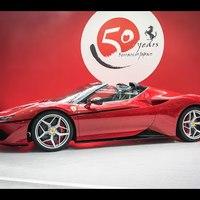 Ferrari J50: Celebrating 50 Years of Ferrari in Japan