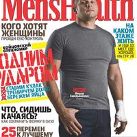 Fedor az orosz Men's Health címlapján