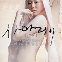 Samaria- Az irgalmas lány