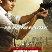Mission Impossible 4 orosz poszterek