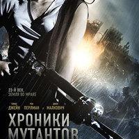 Orosz The Mutant Chronicles poszterek