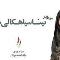 110. Jócsaj nem lehet képviselő Iránban