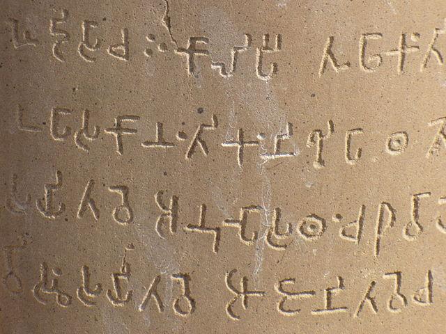 Aramaic_Inscriptures_in_Sarnath.jpg
